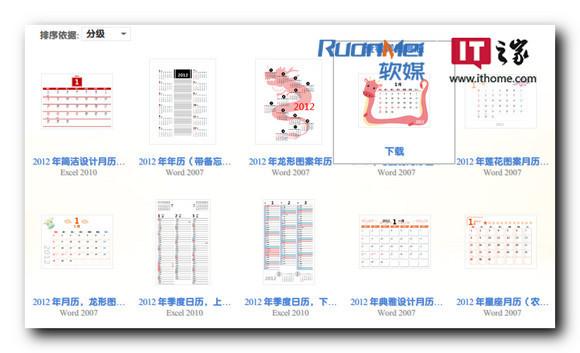 2012年微软Office精彩月历和年历下载