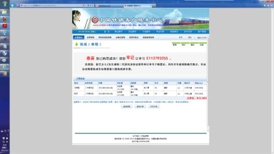 教程:使用Firefox快速订火车票