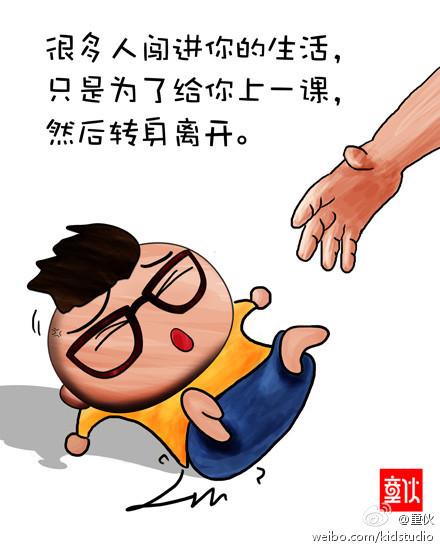 彪悍人生不解释 2011彪悍生活语录漫画赏