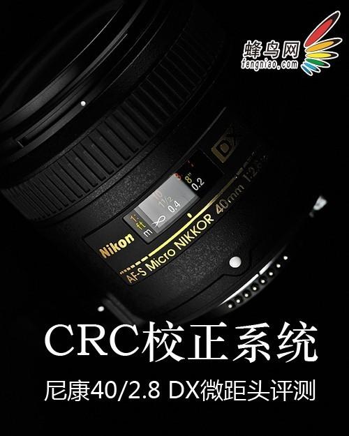 CRC校正系统 尼康40/2.8微距镜头评测