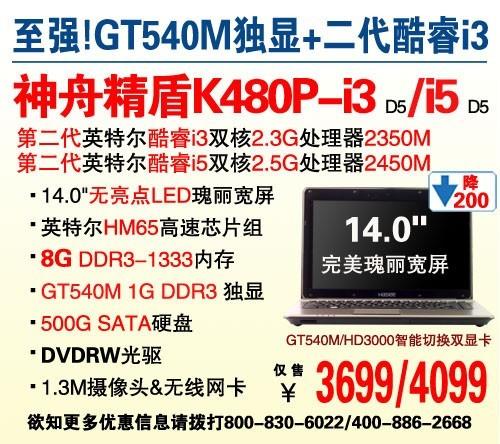 价格小降神舟K480P独显合金本3699元