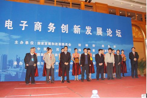敦煌网作为电商代表参加电子商务创新发展论坛