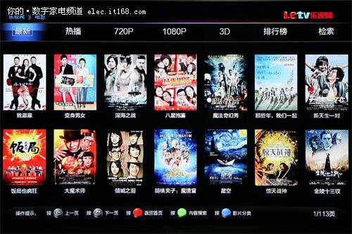 乐视s32云视频超清机评测(4)