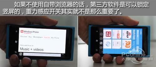 静待行货降临诺基亚Lumia800使用心得(4)