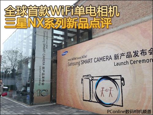 全球首款WiFi单电相机三星NX系列新品点评