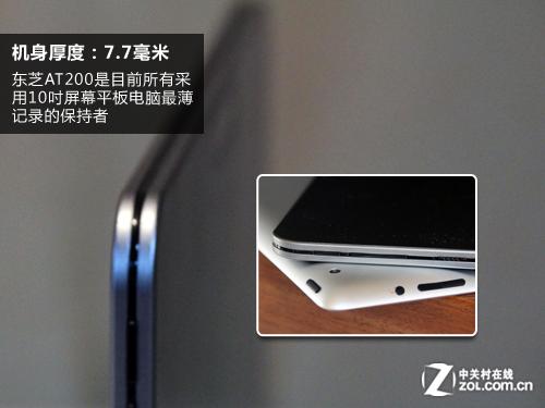 全球最薄 东芝铂金系列平板AT200评测