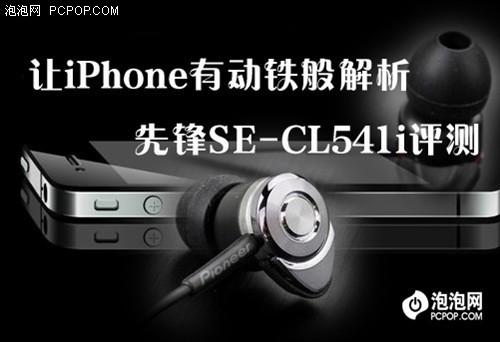 让iPhone有动铁般解析先锋CL541评测