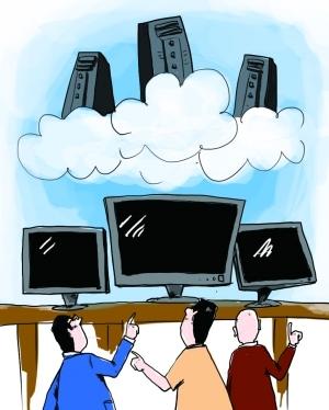 """有了""""云计算""""电脑主机将消失?"""