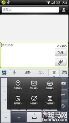 新添语音输入百度输入法3.0内测初体验(2)