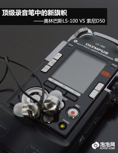新晋音质之王奥林巴斯LS100详细评测