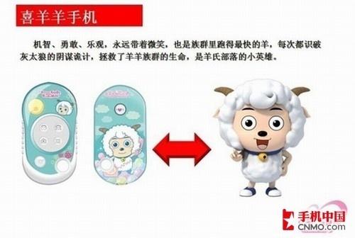 喜羊羊儿童手机