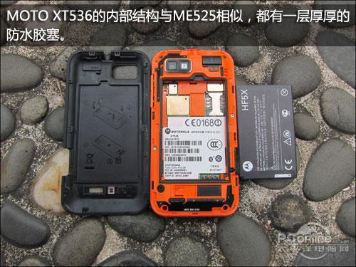 最新三防安卓手机摩托罗拉XT536评测(2)