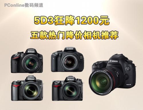 5D3狂降1200元五款热门降价单反推荐