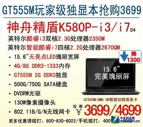 降至给力3699元 神舟K580P独显大屏本