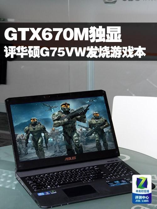 G75VW