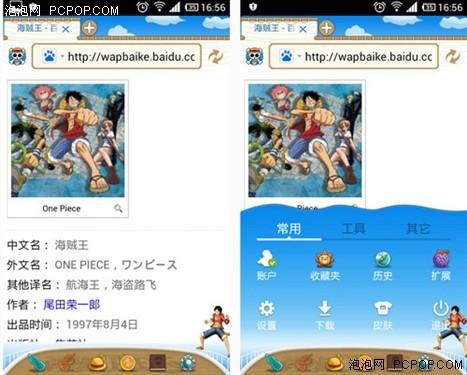 傲游Android手机版惊现海贼王新皮肤
