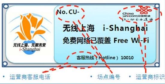 上海公众场所免费WiFi月底开放每天免费2小时