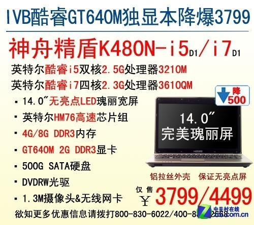 三代i5本直降600元 神舟电脑K480N促销