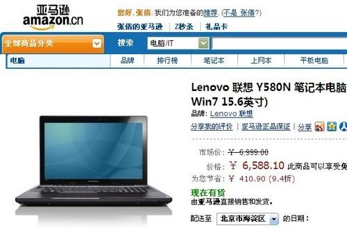 GTX660M独显 联想Y580N亚马逊6488元