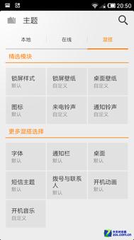 多项升级新体验 1.7GHz小米手机1S评测