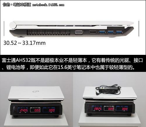 15.6英寸实力白富美 富士通AH532评测