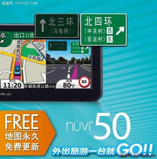地图永久免费!Garmin nuvi 50超值价