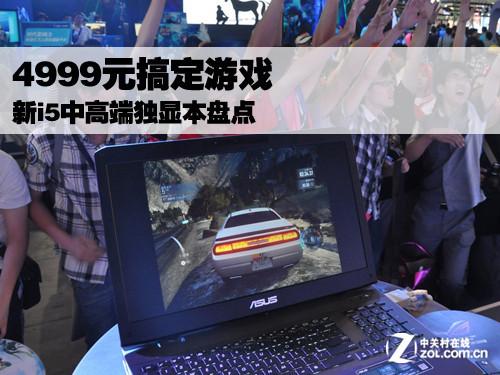 4999元搞定游戏 新i5中高端独显本盘点