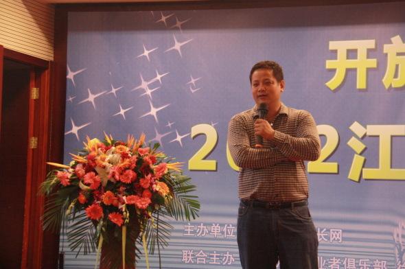 2012江苏互联网站长大会在徐州成功举行