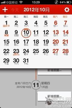 生活日历评测:一款清新的日程应用