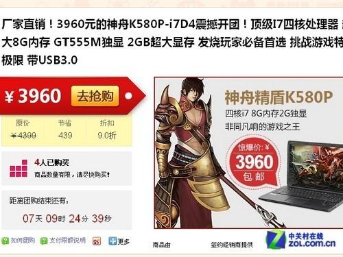 神舟团购火热进行中 K580P高配3960元
