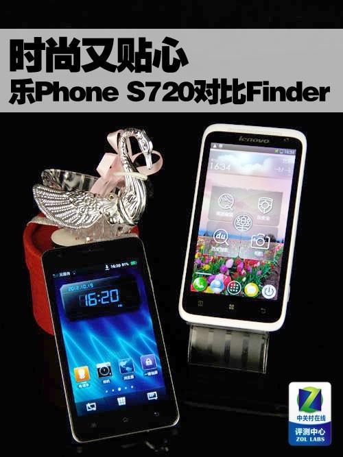 时尚又贴心联想乐PhoneS720对比Finder
