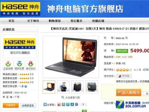 旗舰店开业促销 神舟K580S仅售5499元