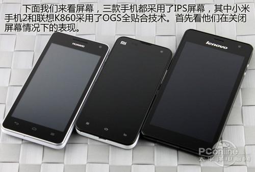 两千元级别荣耀4核/小米2/联想K860横评