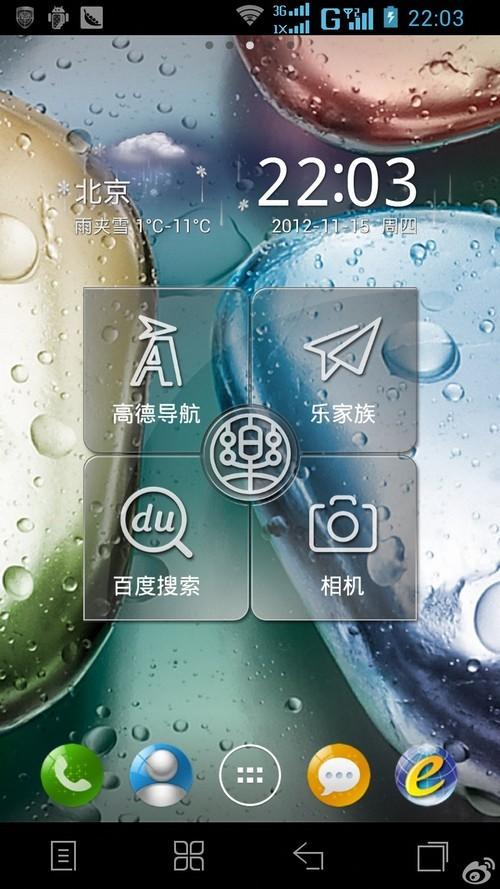 3G双模1080p巨屏 联想乐Phone新机曝光