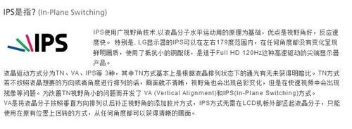 iPhone4居功至伟 IPS屏幕发展历史浅谈