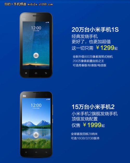 火拼魅族MX215万台小米2今日开放购买