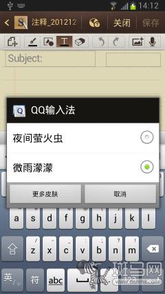 QQ输入法皮肤-手机输入法年终横评第四章 界面图片