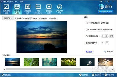 "Win8开始菜单太寒碜?魔方新版""搞定""它"