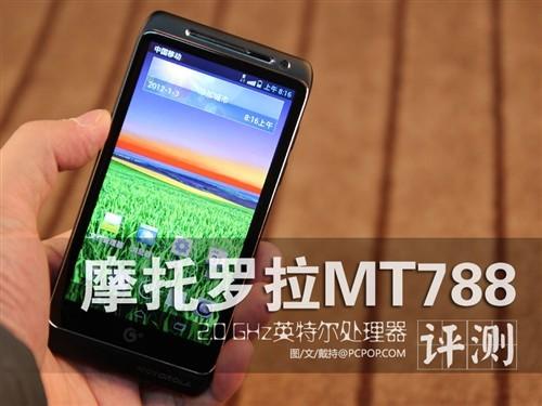 2GHz主频英特尔处理器摩托MT788评测