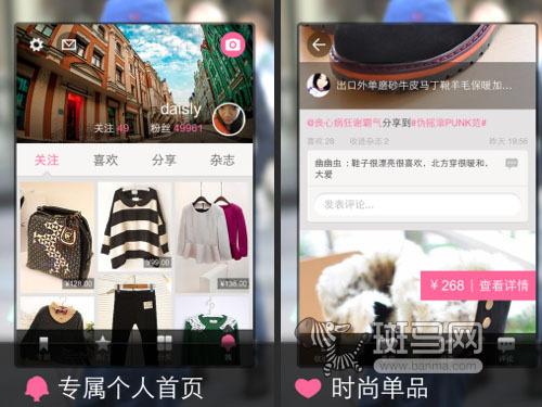 男生app搭配衣服