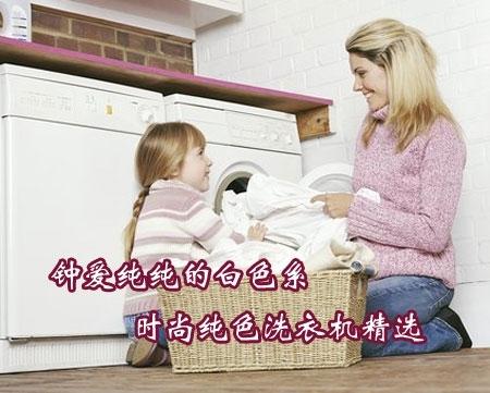 家庭主妇最爱近期经典超值洗衣机精选