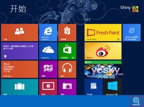 查看Windows 8系统应用所占空间大小