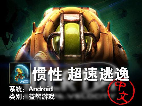 物理益智游戏Android手机:超速跨区_惯性_科可以逃逸吗广州初中图片