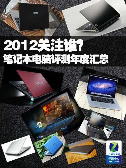 2012谁被你关注?年度笔记本评测汇总