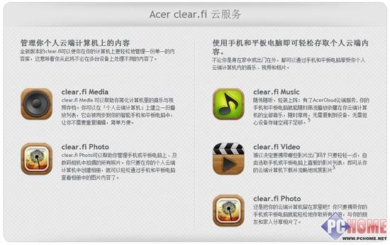 行雲流水娛樂型Acer Liquid E1評測
