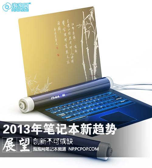 创新不可或缺2013年笔记本新趋势展望
