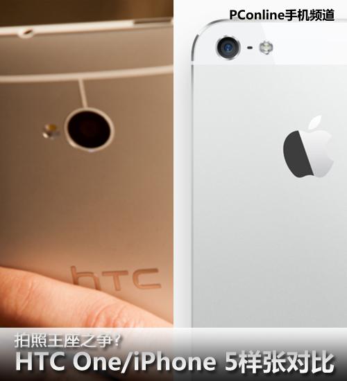 HTC One/iPhone 5样张对比