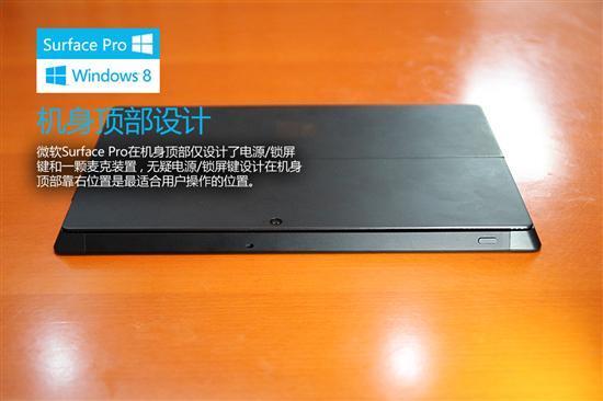 微软SurfacePro64G真机图赏