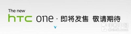 1.7GHz四核新旗舰 HTC One月底将上市