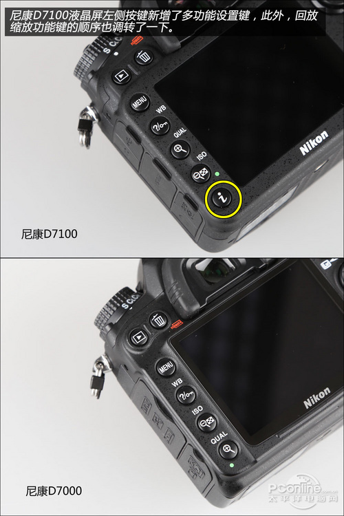 尼康d7100/d7000按键对比